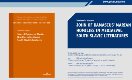 УС на БАН присъди на гл. ас. д-р Цветомира Данова награда за изключително значима монография
