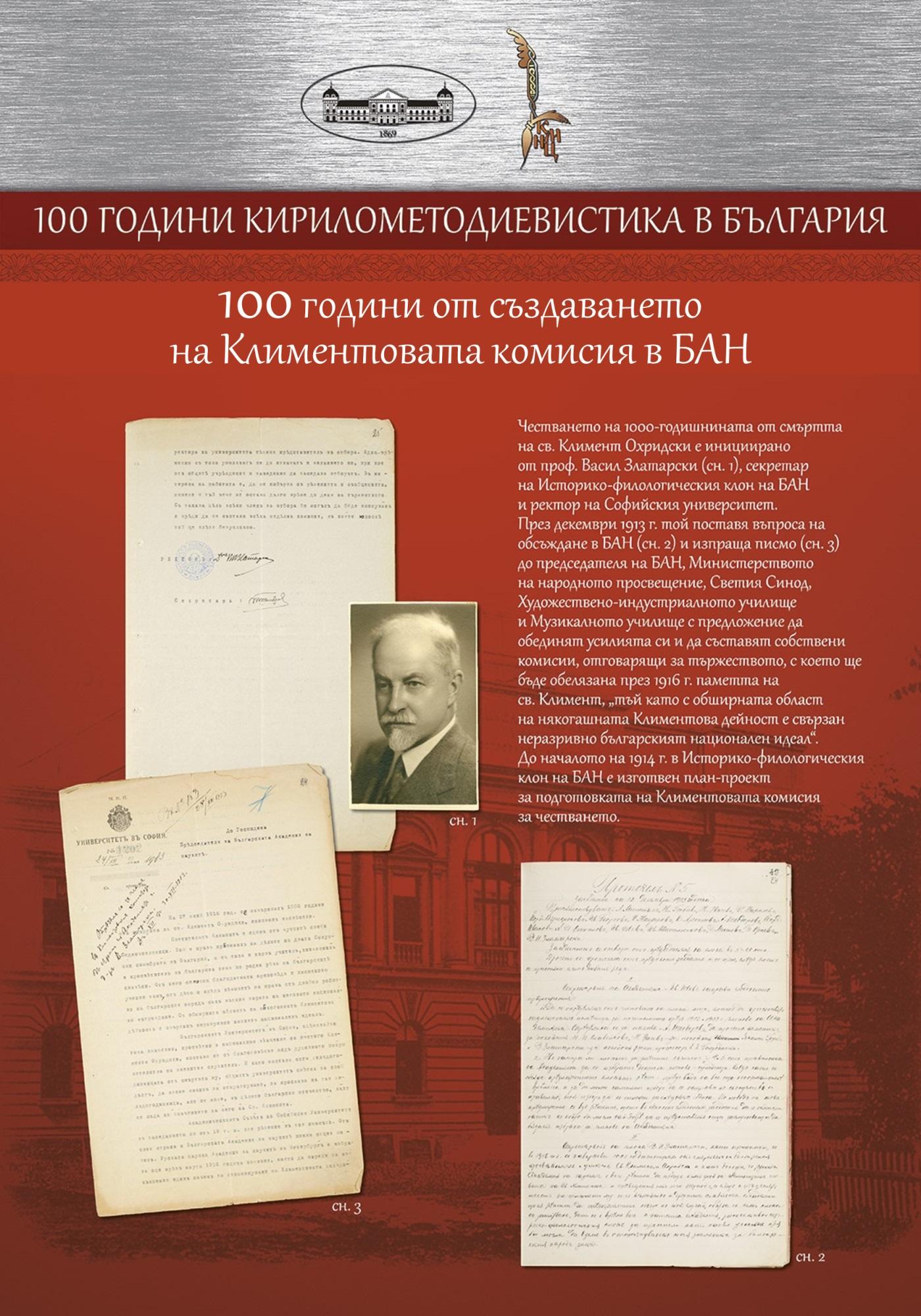 100 години кирилометодиевистика в България