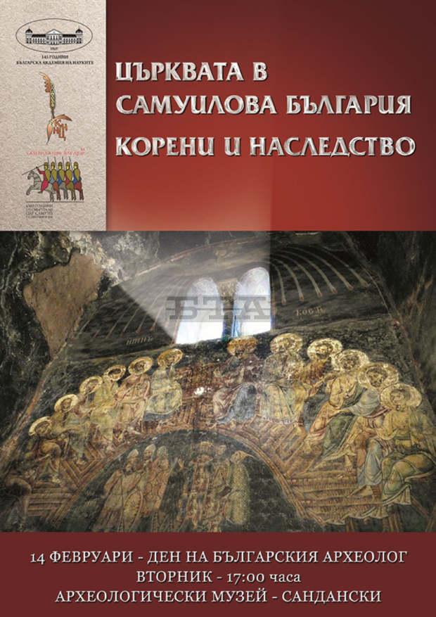 Църквата в Самуилова България, корени и наследство