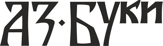 """Интервю на проф. д-р Славия Бърлиева за в. """"Аз-буки"""" в месеца на светите братя Кирил и Методий: """"Алфата и омегата, началото и краят"""""""