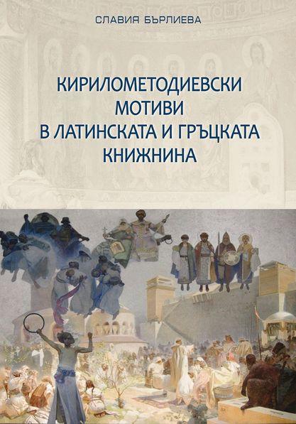 Нова монография на проф. Славия Бърлиева