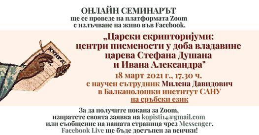 Трети международен онлайн семинар
