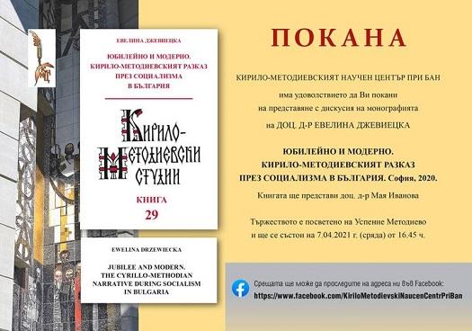 КМНЦ отбеляза Успението на св. Методий с представяне на монография