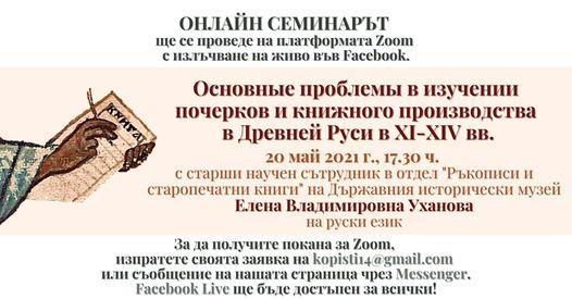 Пети международен онлайн семинар