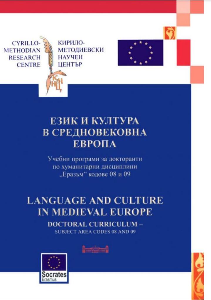 Език и култура в средновековна Европа
