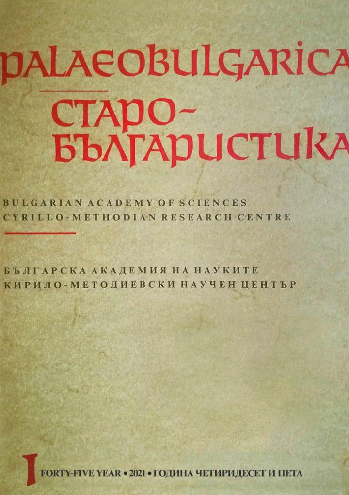 Нов брой на сп. Palaeobulgarica