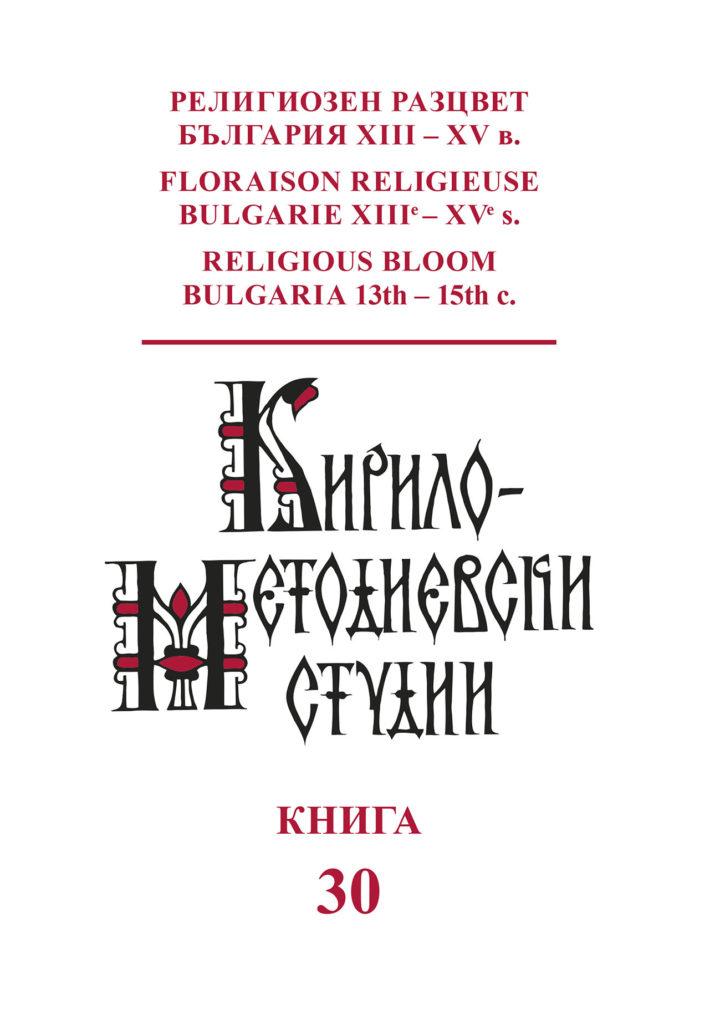 Излезе от печат сборникът РЕЛИГИОЗЕН РАЗЦВЕТ: БЪЛГАРИЯ XIII – XV В. / FLORAISON RELIGIEUSE: BULGARIE XIIIE – XVE